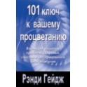"""""""101 ключ к вашему процветанию"""" Рэнди Гейдж"""