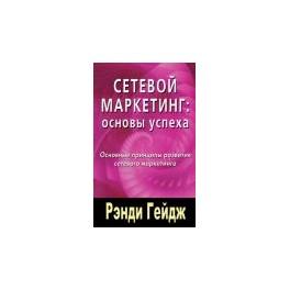 """""""Сетевой маркетинг: Основы успеха"""" Рэнди Гейдж"""