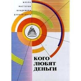 """""""Кого любят деньги"""" Владимир Дубковский"""