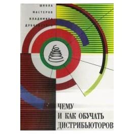 """""""Чему и как обучать дистрибьюторов"""" Владимир Дубковский"""