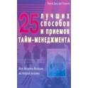 """""""25 лучших способов и приемов тайм-менеджмента"""" Памела Дод"""