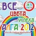 """""""АЛГА 2012"""" ( 2 DVD )"""