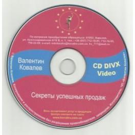 """""""Секреты успешных продаж"""" Валентин Ковалев (видео-CD)"""