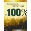 """""""Как увеличить рекрутинг на 100%"""" Руслан Планджиев ( 2 DVD)"""