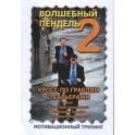 """Волшебный пендель 2"" Александр Матиевич"