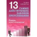 """""""13 самых действующих законов преуспевания"""" Хойсингтон Ти-Джей"""