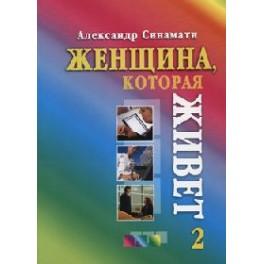 """Женщина, которая живет 2"" Александр Синамати (Издательство синамати)"