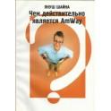 """""""Чем действительно является AmWay"""" Януш Шайна"""