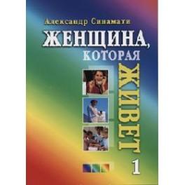 """""""Женщина, которая живет"""" Александр Синамати"""