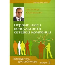 """""""Первые шаги консультанта сетевой компании"""" Александр Синамати"""