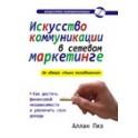 """""""Искусство коммуникации в сетевом маркетинге"""" Аллан Пиз"""