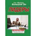 """""""Лидеры"""" Том Шрайтер"""
