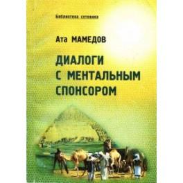 """""""Диалоги с ментальным спонсором"""" Ата Мамедов"""