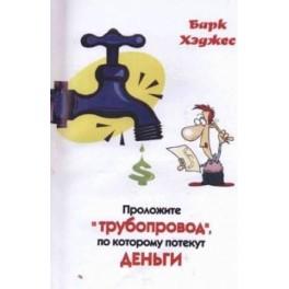"""""""Проложите трубопровод, по которому потекут деньги"""" Барк Хэджес"""