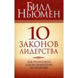 """""""10 законов лидерства"""" Билл Ньюмен"""