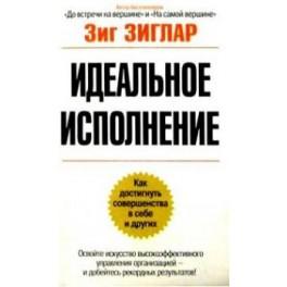 """""""Идеальное исполнение"""" Зиг Зиглар"""