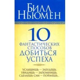 """""""10 фантастических способов добиться успеха"""" Билл Ньюмен"""