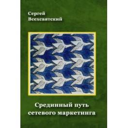 """""""Срединный путь сетевого маркетинга"""" Сергей Всехсвятский"""