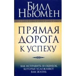 """""""Прямая дорога к успеху"""" Билл Ньюмен"""
