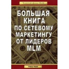 """""""Большая книга по сетевому маркетингу от лидеров MLM"""" Джо Рубино"""