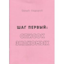 книга список знакомых сидоров