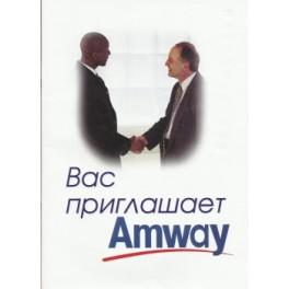 """Вас приглашает Amway"""