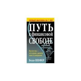 """""""Путь к финансовой свободе"""" Бодо Шефер"""