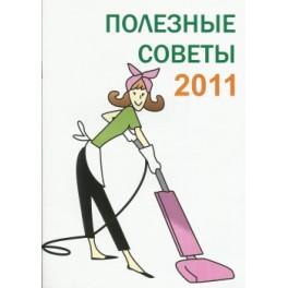"""""""Полезные советы 2011"""" Моющие средства Amway"""