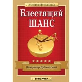 """""""Блестящий шанс"""" Владимир Дубковский (полная версия)"""