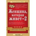 """Женщина, которая живет 2"" Александр Синамати (Издательство фаир)"
