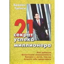 """""""21 секрет успеха миллионеров"""" Брайан Трейси"""