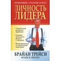 """""""Личность лидера"""" Брайан Трейси (твердая обложка)"""