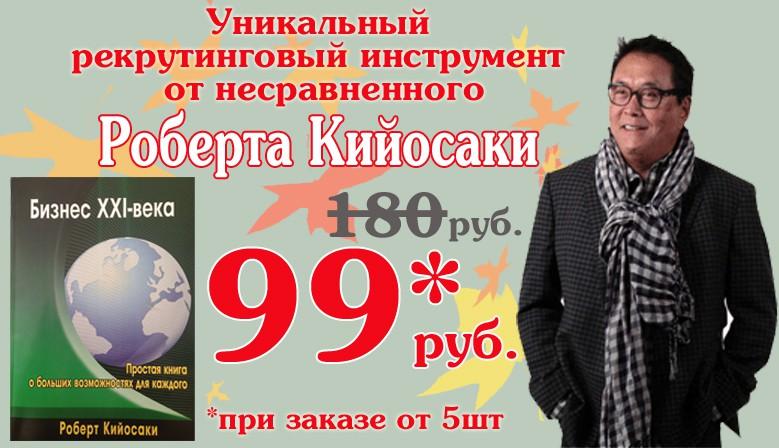 "Книга ""Бизнес 21 века"" Кийосаки всего за 99 рублей"